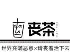 武汉丧茶加盟店哪里有 丧茶是直营还是加盟