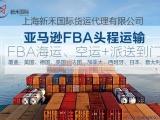 杭州地區到美國FBA海運整柜拼箱物流貨代