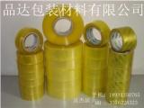 供应品达优越品质封箱胶