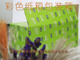 武汉二手纸盒哪里有卖 包装箱 各种规格可定做