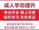 合肥蜀山区专业学历教育平台学历学信网可查
