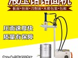 全自动立式液压饸饹面机 电动饸饹面机 液压饸饹面机价格厂家