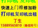 深圳龙华打印机出租丨复印机出租丨上门维修加碳粉