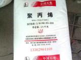 PP/镇海炼化/T30S 中国石化镇海,绍兴,和元,上海石化T3
