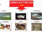 上海老鸭粉丝汤培训【四川麻辣烫培训-千里香馄饨培训