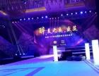 西安庆典演出会务活动策划,灯光音响LED大屏租赁