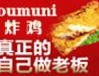 oumuni炸鸡加盟