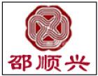 邵顺兴砂锅面馆 诚邀加盟