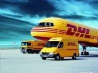 福安DHL国际快递