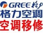 欢迎访问 郑州 各区 空调 维修 格力总部客服