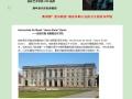 德国柏林音乐学院钢琴教授波尔9月26至10月6日来华大师课