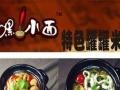 成都重庆特色罐罐米线加盟就找喜百味餐饮,罐罐米线