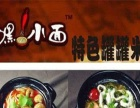 四川哪里有罐罐米线配方技术加盟呢创客罐罐米线加盟