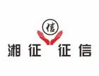 2019前沿赚钱项目,湖南湘征信息征信盛大招商加盟