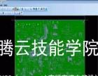深圳专业/高速PCB培训 龙华硬件设计培训