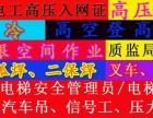 亦庄安监局电工安装培训