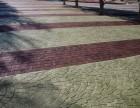 西安兰州银川彩色混凝土艺术压花地面