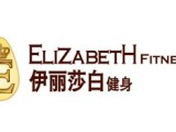 低价转让全新广东佛山伊丽莎白健身年卡