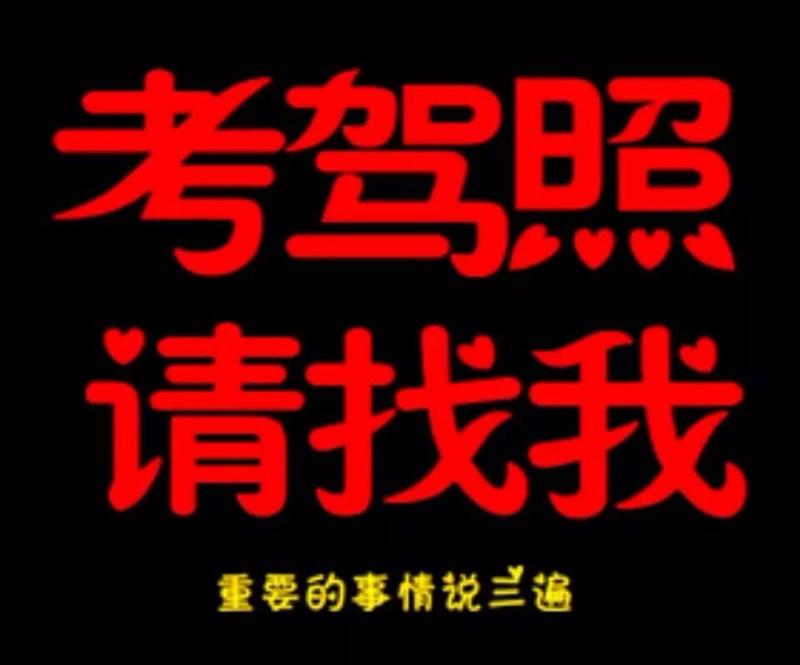 上海 嘉定 安桥附近驾校 学费分期 一对一练车