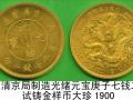 重庆双桥正规公司大清钱币的交易价格