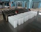 上海工业冰块 小冰块 食用冰配送订购公司5109 669