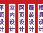 中山学文教育电脑/会计/办公/CAD/室内平面广告