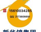 青岛新华锦代理出口退税,三日垫税,国企改制专业外贸代理