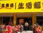 鲜生友请生鲜店杭州大区火爆加盟