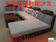青岛舒美椅子维修,沙发床垫加硬,各种密度海绵,沙发套,椅子套