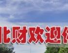 北京财经专修学院面向社会招生