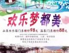 延吉梦都美度假村温泉票 -支持入园前可购买-谁买随进