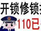 丽江24小时开锁换锁 公安备案