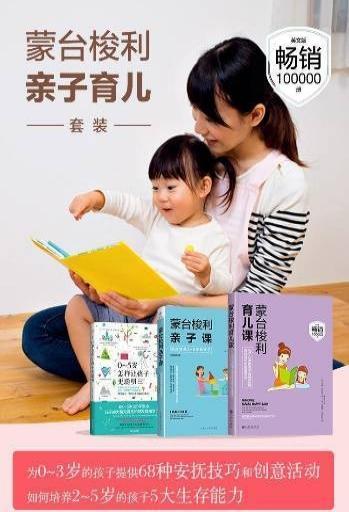 蒙台梭利亲子课+蒙台梭利育儿课+0-5岁,怎样让孩