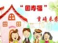 中国人寿国寿福 国寿福 产品全称为中国人寿国寿福保