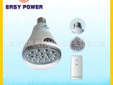 LED节能灯 E27节能灯  遥控式 节能灯   EP-205