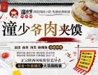 鞍山潼少爷肉夹馍加盟 特色美食项目招商