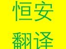 加急翻譯當日取價格多少錢翻譯標準?日翻譯量達10萬字,求合作