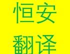 筆譯口譯陪同價格報價是多少翻譯標準 日譯量較高10萬字