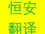 专业提供笔译口译陪同翻译 报价是多少 证件翻译 翻译盖章