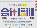重庆初级会计师职称,注册税务师,会计考证培训班