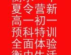 2018卓越人生衡中夏令营(新高一初一预科班特训)招生