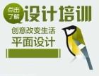 惠州淡水电脑PS软件培训班