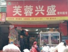 上海路芙蓉兴盛超市转让