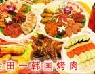金田一自助烤肉加盟费用多少热线电话多少