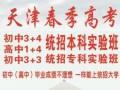 不用天津户口天津春季高考高中实验班面向全国招收初中高中毕业生