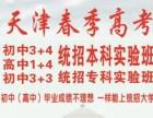 天津春季高考专本直通高中实验班面招收初高中毕业生轻松考大学