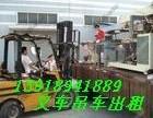 黄浦区汽车吊出租空调设备吊装半淞园路叉车租赁