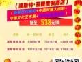 2017年新生代商旅网新春佳节自驾游(度假酒店预)