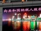 LED显示屏、灯箱、超薄灯箱 招牌、户外广告