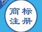 石家庄天朋商标注册知识产权代理驳回复审异议答辩商标无效宣告